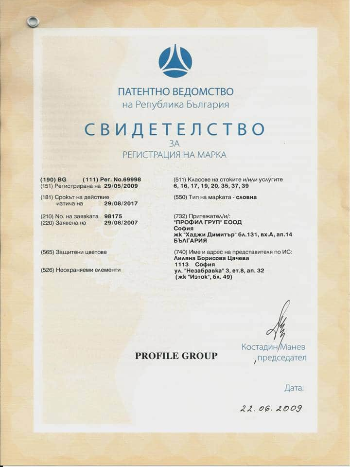 Сертификати 14