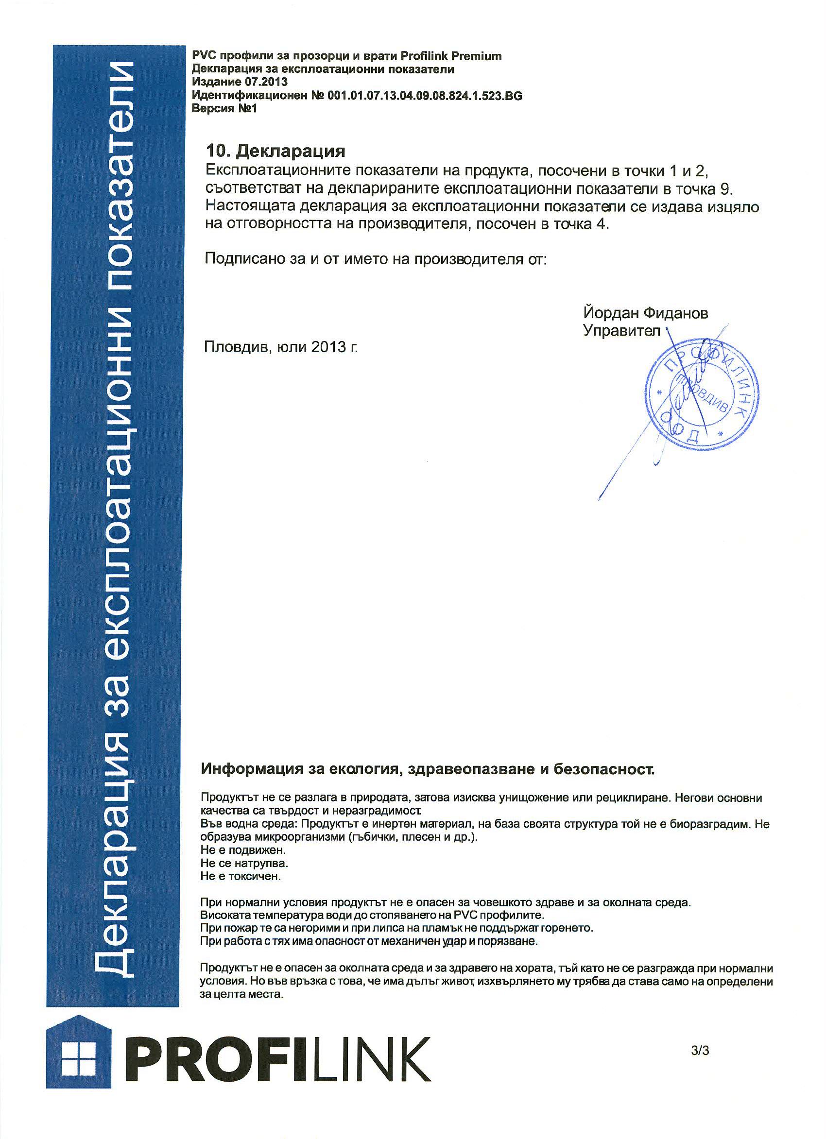 Сертификати 17