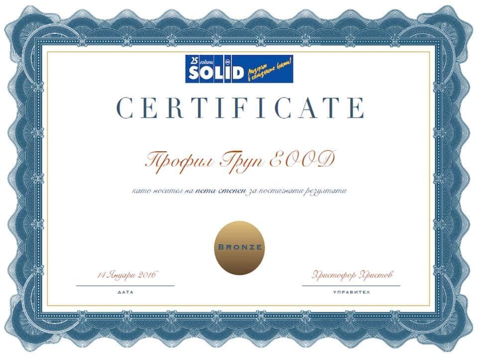 Сертификати 19