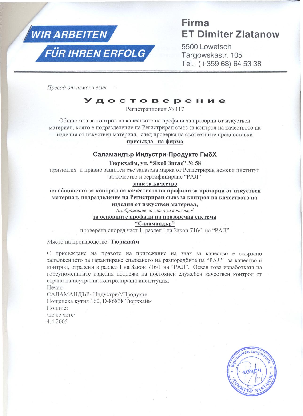 Сертификати 11