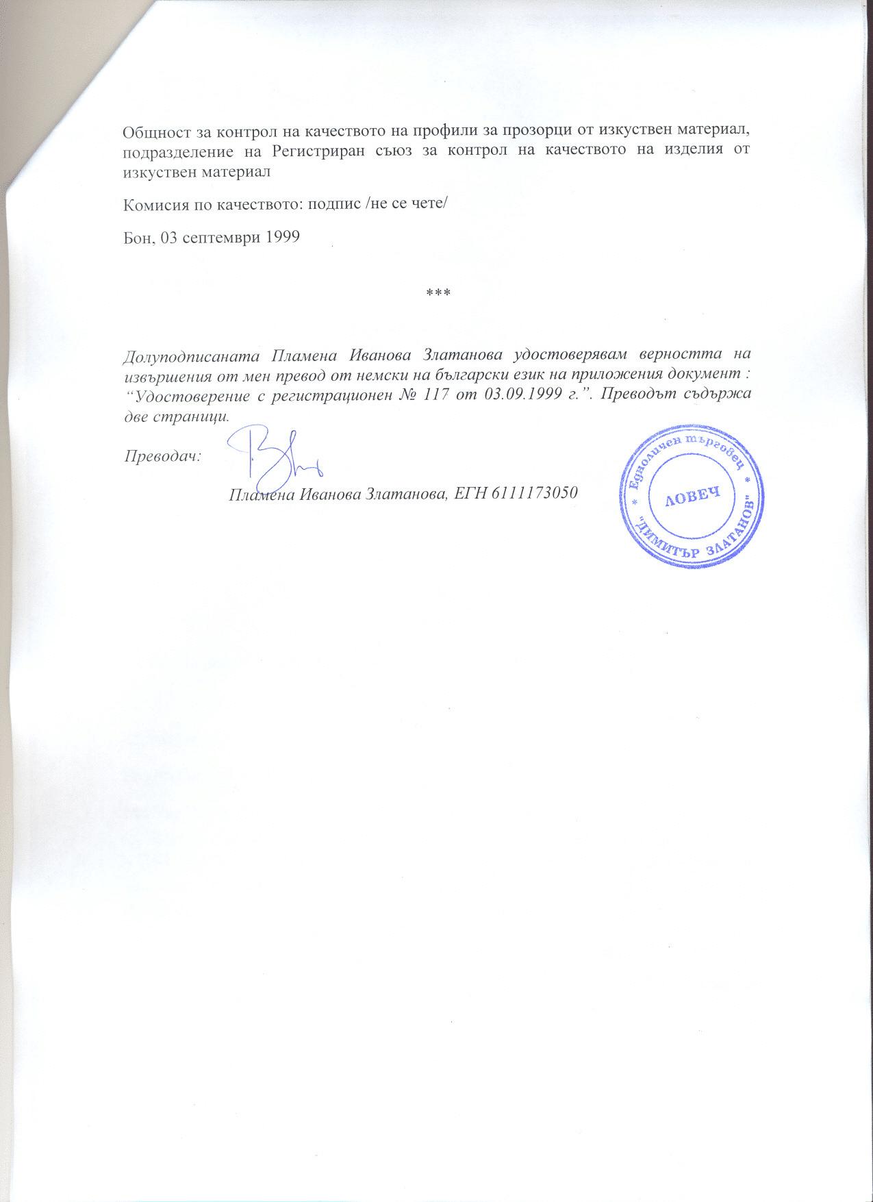 Сертификати 12