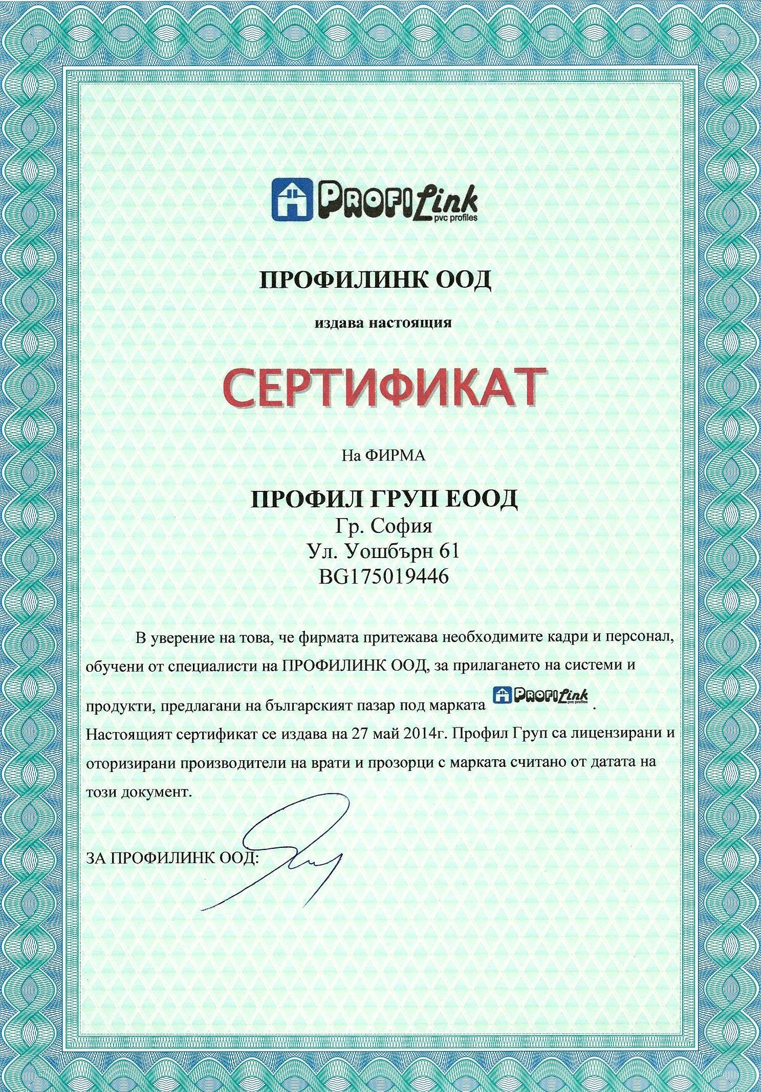 Сертификати 8