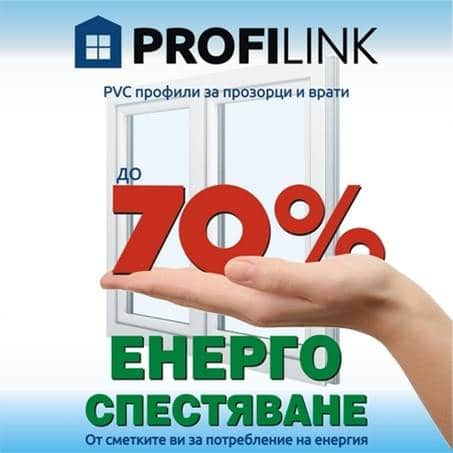 PVC window and door system PROFILINK 4